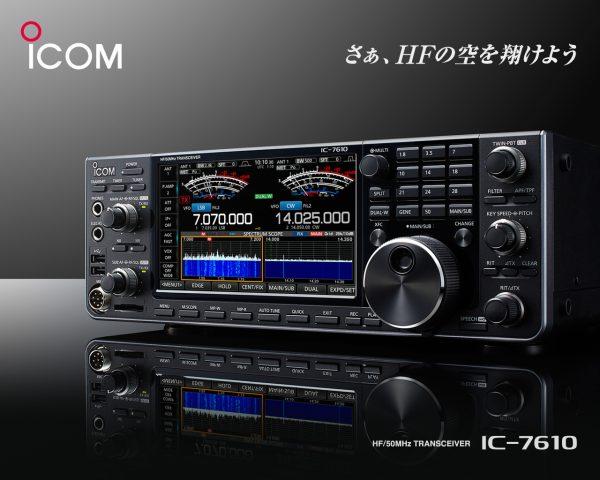Icom 7610 - Courtesy of icom.jp